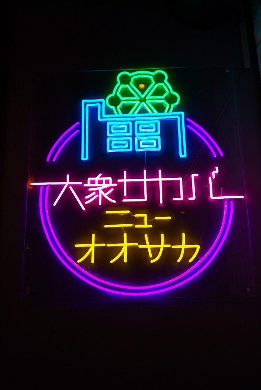 大衆酒場ニューオオサカ梅田店