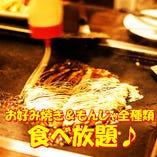 各種ご宴会向け食べ放題&飲み放題コース5000円♪