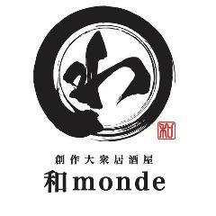 個室×大衆居酒屋 和monde (ワモンド) 仙台駅前店