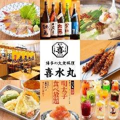 博多の大衆料理 喜水丸 KITTE博多店(9階)