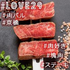LOVE&29渾身の肉料理!