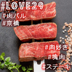 鉄板肉酒場 LOVE&29 (ラブ&ビーフ) 京橋店