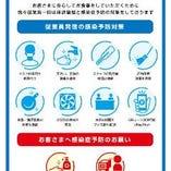【安全対策宣言】