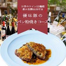 ◆ワインビュッフェ60分付◆世界のワイン50種以上が飲み放題!メインは優味豚のパン粉焼きコース 3100円