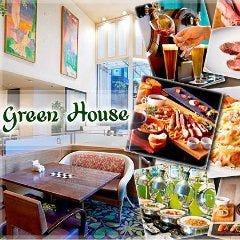 グリーンハウス