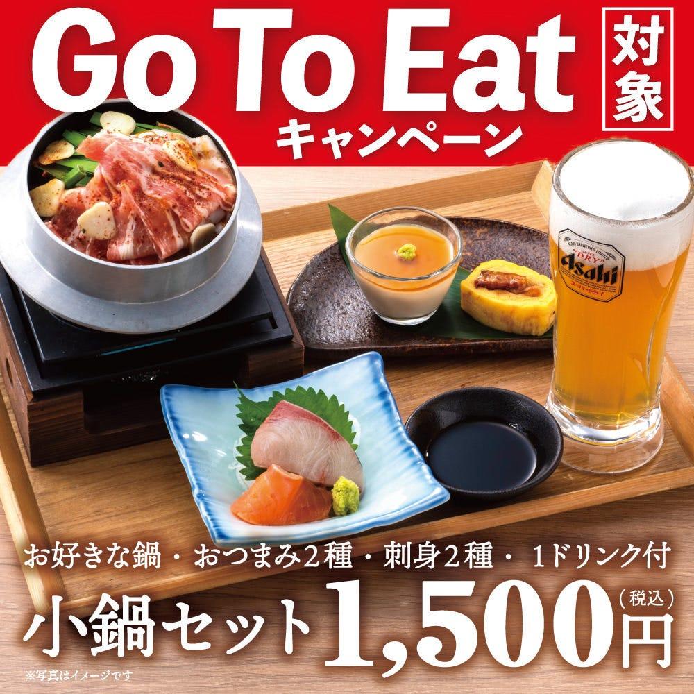 【小鍋セット税込1,500円】ちょい飲みに♪GoToEatキャンペーンポイントでお得!