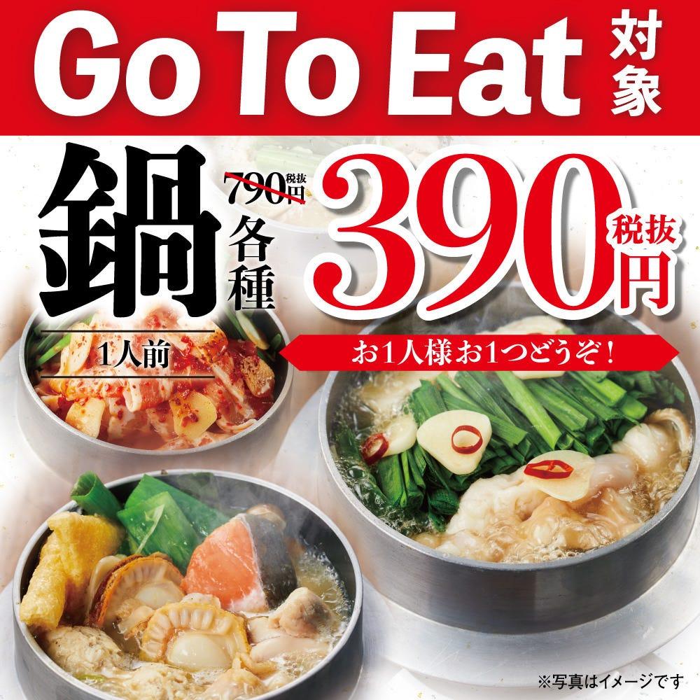 対象のお鍋が390円(税抜)でお得に楽しめる!お一人様お1つどうぞ!