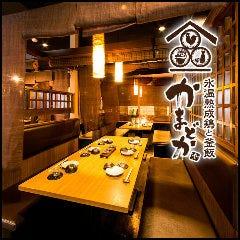 熟成焼鳥 居酒屋 かまどか 和光市南口店