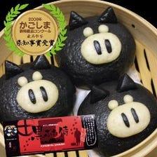 お土産用かごしま黒豚肉まん黒ぶた侍