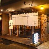 【JR常磐線 土浦駅 西口 徒歩5分】お気軽にお立ち寄りください