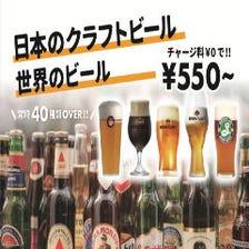 60種類以上の海外厳選ビールで乾杯