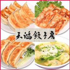 天鴻餃子房 本郷店