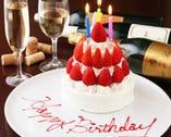 記念日・誕生日・W2・お披露目パーティーに♪特製デザート
