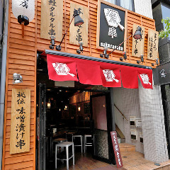 魚串 さくらさく 神楽坂本店