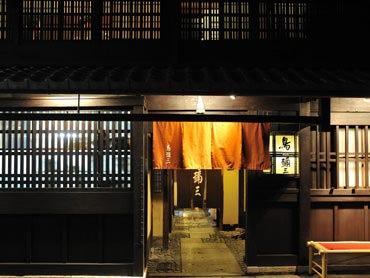 天明8年に創業。鳥料理店として 200年以上の歴史を持つ。