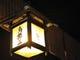 玄関口に明かりをともす趣のある 灯篭がお客様を迎えています。