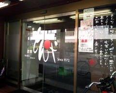 粉もん屋 とん平 江坂公園店
