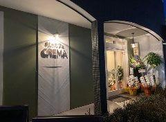 杜のカフェ CREMA