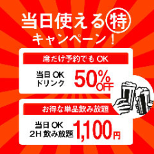 120分飲み放題⇒1100円!!!