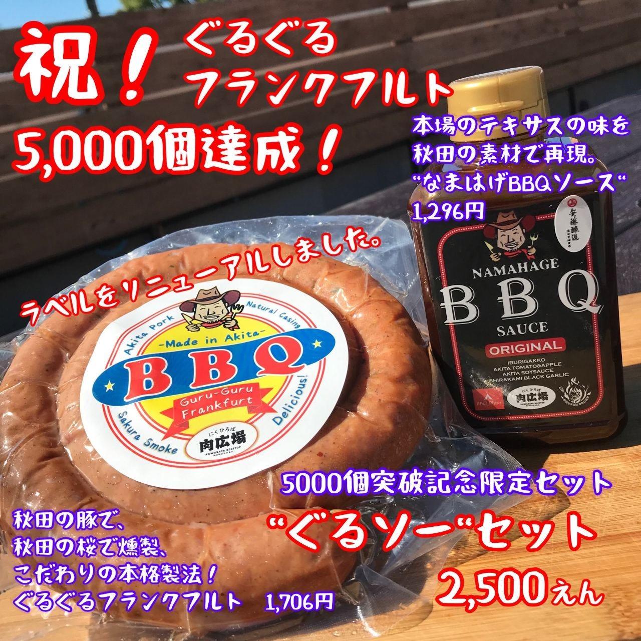 今なら500円程もお得!!お店でお渡しになります。