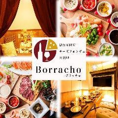 個室肉バル×食べ放題 Borracho(ボラッチョ) 新宿店