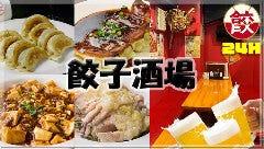24時間 餃子酒場 赤坂見附店