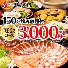 三代目 鳥メロ 札幌駅西口JR55ビル店