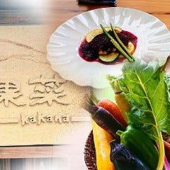 野菜が主役の古民家レストラン 花果菜