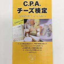 C.P.A.チーズ検定!チーズ好き集合!