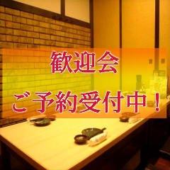 仙台牛タン居酒屋 集合郎 分店 上杉店