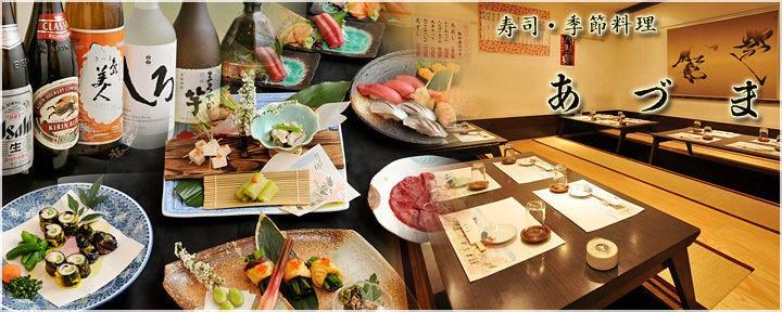 寿司と熊本直送馬刺し あづま 有楽町店