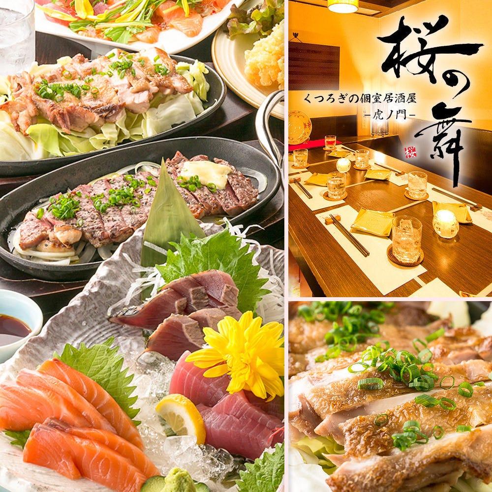 くつろぎの個室居酒屋 桜の舞 虎ノ門店