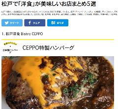 松戸洋食 Bistro CEPPO