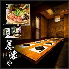地鶏個室居酒屋 美濃や 松戸西口店