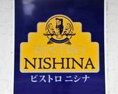 ニシナ  メニューの画像