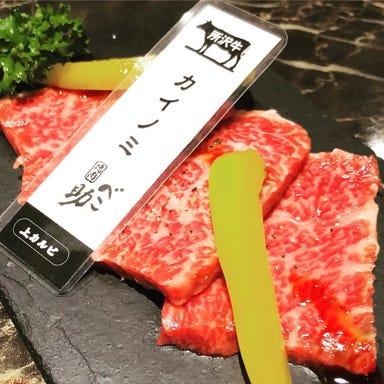 所沢牛焼肉 べこ助  メニューの画像