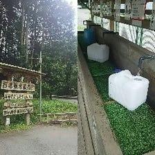 天然の湧き水使用!!!