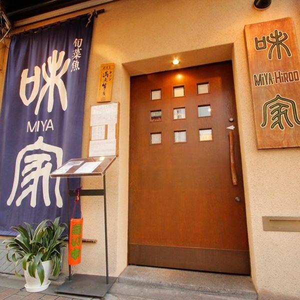 昭和2年から続く広尾の名店です。