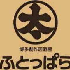 ふとっぱら 中洲川端駅前店
