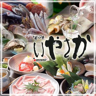 旬魚と創作和食 旬味 いやさか  メニューの画像