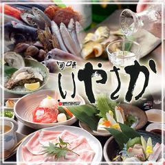 旬魚と創作和食 旬味 いやさか
