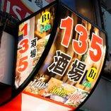[赤羽駅前!!] 24H営業中!いつでもご来店お待ちしております
