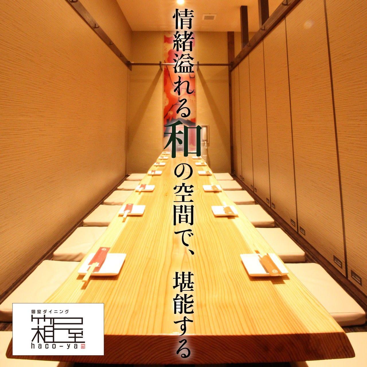 個室ダイニング 箱屋 名古屋駅前店