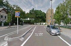 円山公園入り口を右へ 米国総領事館正面まで進む  ※こちらの道は一方通行の為、 円山公園側からは車両の進入は出来ません