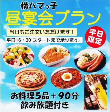ビヤレストラン銀座ライオン 横浜スカイビル店 こだわりの画像