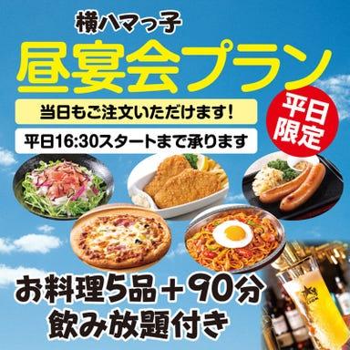 ビヤレストラン銀座ライオン 横浜スカイビル店 コースの画像