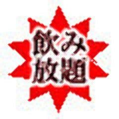 麹蔵 市ヶ谷店  メニューの画像