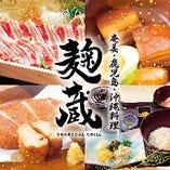 『麹蔵』 は奄美・鹿児島・沖縄など九州の産直食材にこだわり、人気料理をコースで提供しております。