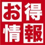 <プラチナ飲み放題>通常料金プラス700円で生ビールや豪華下記銘柄も飲み放題に!!