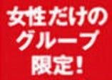 女性だけのグループ限定 3時間飲み放題→1,000円
